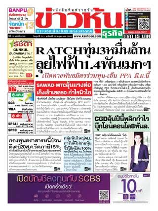 หน้าปก-ข่าวหุ้น-24-26-may-2019-ookbee
