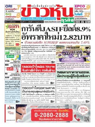 ข่าวหุ้น-12-14-july-2019-หน้าปก-ookbee