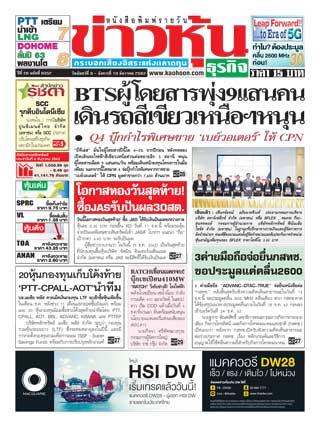 ข่าวหุ้น-9-10-december-2019-หน้าปก-ookbee
