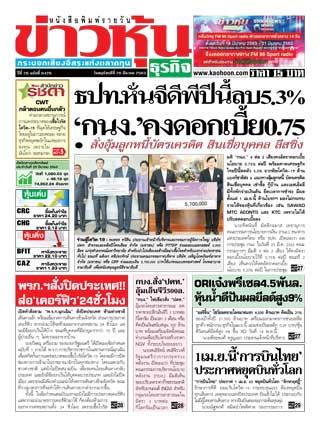ข่าวหุ้น-26-march-2020-หน้าปก-ookbee