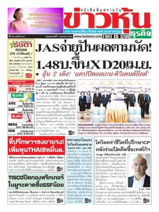 หน้าปก-2-april-2020-ookbee