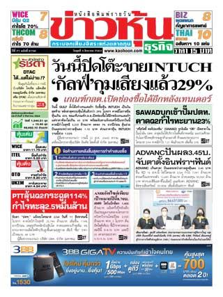 ข่าวหุ้น-4-สิงหาคม-2564-หน้าปก-ookbee