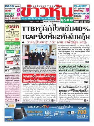 หน้าปก-ข่าวหุ้น-27-ตุลาคม-2564-ookbee