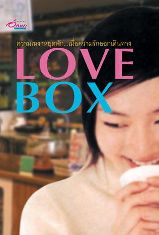 love-box-หน้าปก-ookbee