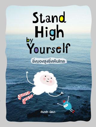 stand-high-by-yourselfยิ่งมองสูงยิ่งเห็นไกล-หน้าปก-ookbee