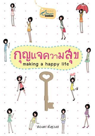 หน้าปก-กุญแจความสุข-making-a-happy-life-epub-ookbee