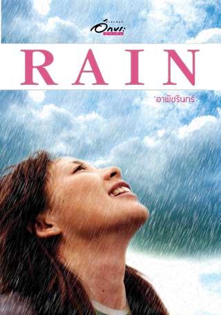 rain-หน้าปก-ookbee