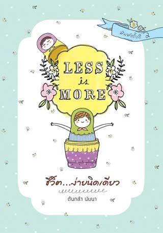 หน้าปก-less-is-more-ชีวิตง่ายนิดเดียว-ookbee
