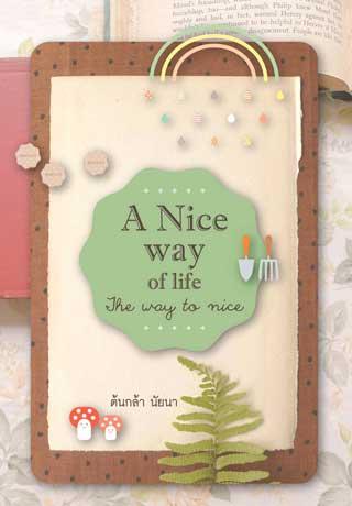 หน้าปก-a-nice-way-of-life-เดินชีวิตอย่างใจดี-ookbee
