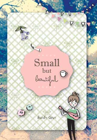 หน้าปก-small-but-beautiful-เล็กๆ-สวยๆ-เดินชีวิตให้สวยงาม-ookbee