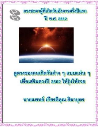 หน้าปก-ดวงชะตาผู้ที่เกิดวันอังคารครึ่งปีแรก-ปี-พศ-2562-ookbee