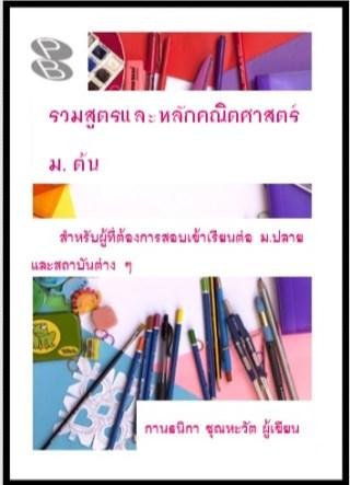 หน้าปก-รวมสูตรและหลักคณิตศาสตร์-ม-ต้น-ookbee