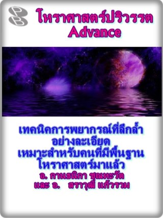 หน้าปก-โหราศาสตร์ปริวรรต-advance-ookbee