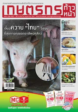 เกษตรก้าวหน้า-may-2018-หน้าปก-ookbee