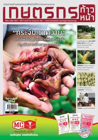 เกษตรก้าวหน้า-july-2018-หน้าปก-ookbee