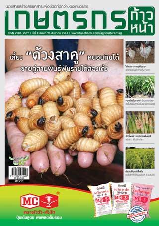 เกษตรก้าวหน้า-august-2018-หน้าปก-ookbee