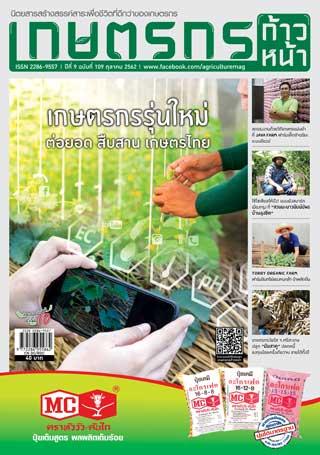 เกษตรก้าวหน้า-october-2019-หน้าปก-ookbee