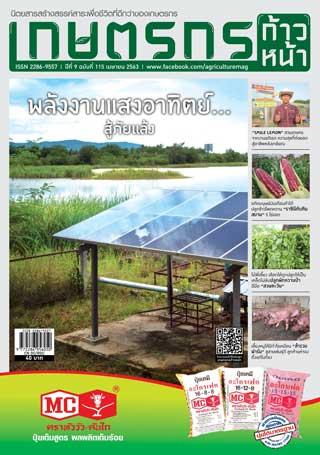 หน้าปก-เกษตรก้าวหน้า-april-2020-ookbee