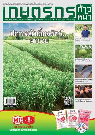 หน้าปก-เกษตรก้าวหน้า-july-2020-ookbee