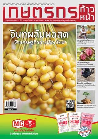หน้าปก-เกษตรก้าวหน้า-august-2020-ookbee