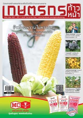 หน้าปก-เกษตรก้าวหน้า-march-2021-ookbee