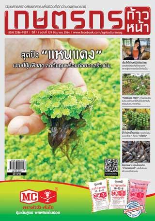 เกษตรก้าวหน้า-june-2021-หน้าปก-ookbee