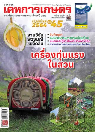 หน้าปก-kehakaset-january-2021-ookbee