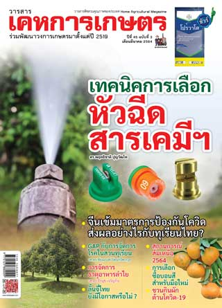 หน้าปก-kehakaset-march-2021-ookbee