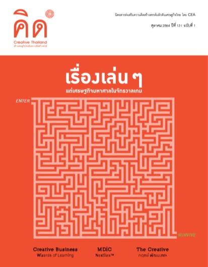 หน้าปก-คิด-creative-thailand-october-2021-ookbee