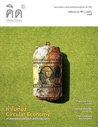 """""""คิด""""-Creative-Thailand-หน้าปก-ookbee"""