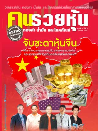หน้าปก-kon-ruay-hoon-april-may-2016-ookbee