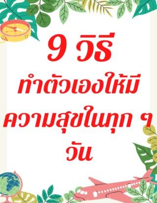 9-วิธีทำตัวเองให้มีความสุขในทุก-ๆ-วัน-หน้าปก-ookbee