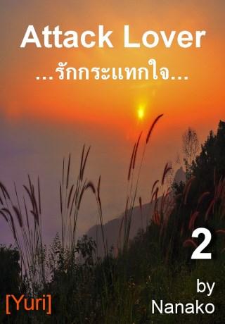 หน้าปก-รักกระแทกใจ-2-yuri-ookbee