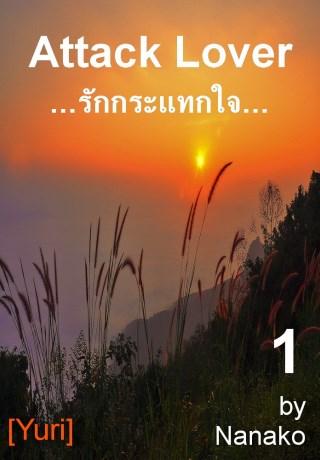 หน้าปก-รักกระแทกใจ-1-yuri-ookbee