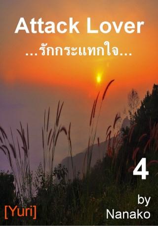 รักกระแทกใจ-4-เล่มจบ-yuri-หน้าปก-ookbee