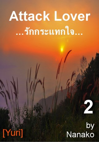 หน้าปก-epub-รักกระแทกใจ-2-yuri-ookbee