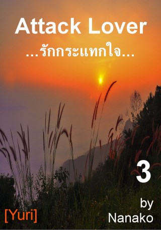 หน้าปก-epub-รักกระแทกใจ-3-yuri-ookbee