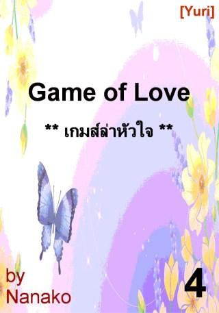 (epub)-เกมส์ล่าหัวใจ-#4---เล่มจบ-[Yuri]-หน้าปก-ookbee
