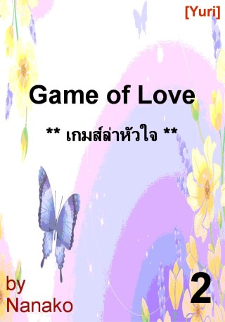(epub)-เกมส์ล่าหัวใจ-#2-[Yuri]-หน้าปก-ookbee