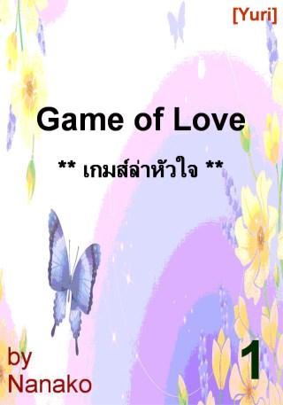 หน้าปก-epub-เกมส์ล่าหัวใจ-1-yuri-ookbee