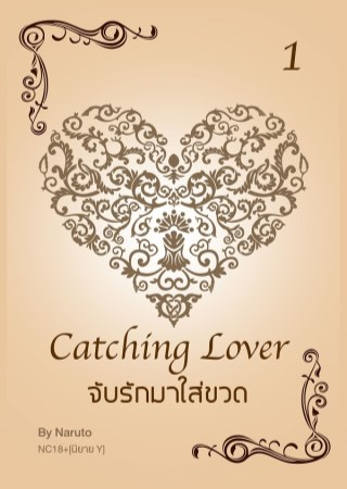 หน้าปก-epub-จับรักมาใส่ขวด-1-yaoi-ookbee