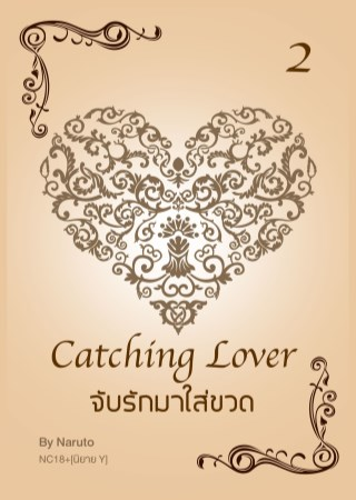 หน้าปก-epub-จับรักมาใส่ขวด-2-yaoi-ookbee