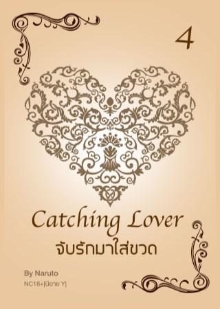 หน้าปก-epub-จับรักมาใส่ขวด-4-เล่มจบ-yaoi-ookbee