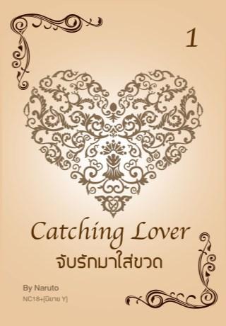หน้าปก-จับรักมาใส่ขวด-1-yaoi-ookbee