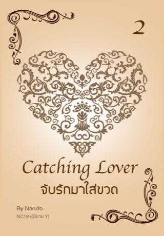 จับรักมาใส่ขวด-2-yaoi-หน้าปก-ookbee