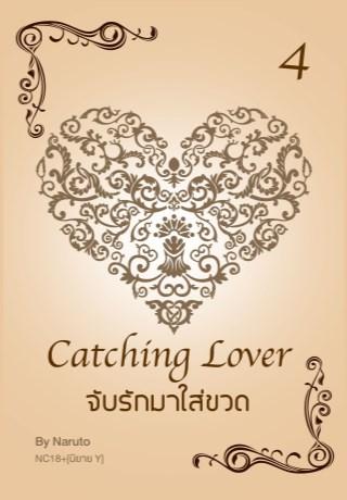 หน้าปก-จับรักมาใส่ขวด-4-เล่มจบ-yaoi-ookbee