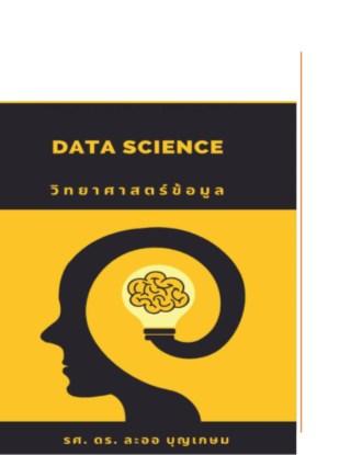 หน้าปก-data-science-วิทยาศาสตร์ข้อมูล-ookbee