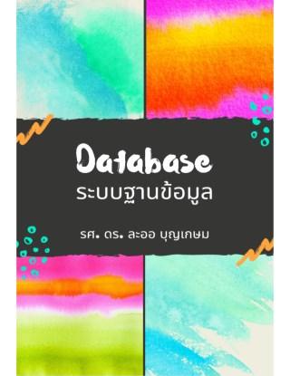 หน้าปก-ระบบฐานข้อมูล-ookbee