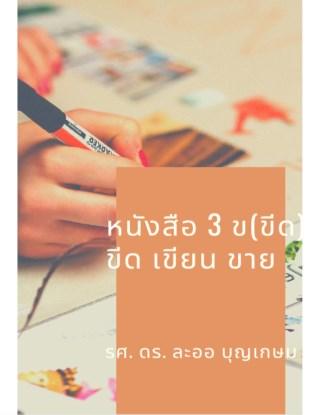 หน้าปก-หนังสือ-3ขขีด-ขีด-เขียน-ขาย-ookbee