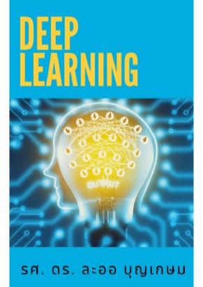 หน้าปก-deep-learning-ookbee